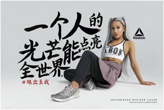 Reebok聚力全球女性,以运动魅力诠释女性美丽